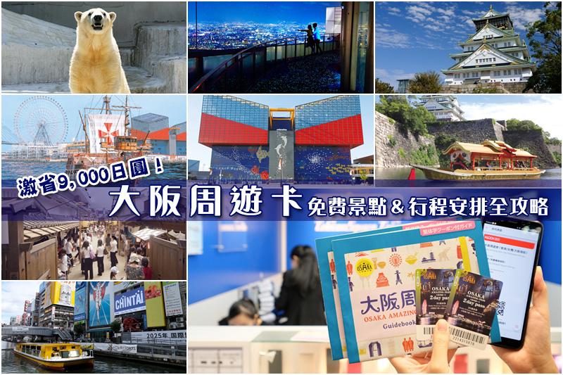 大阪周遊卡景點行程攻略