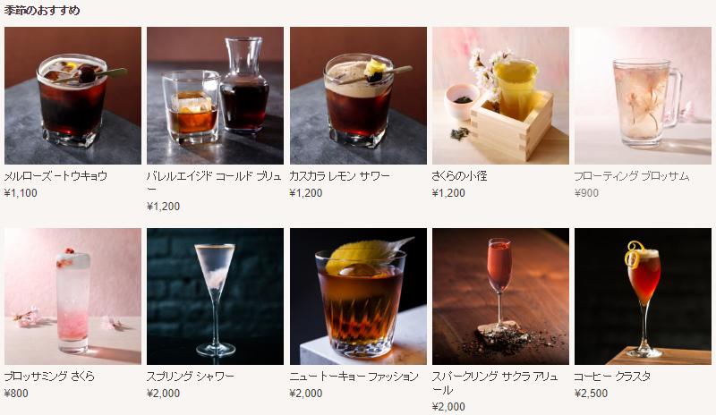 東京星巴克菜單