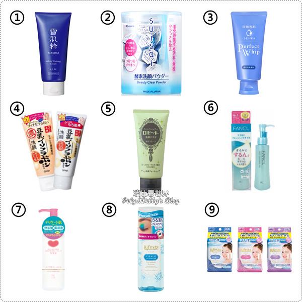 日本洗面乳推薦