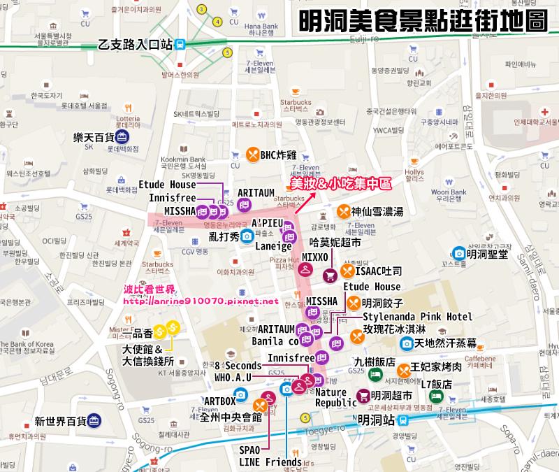 明洞地圖中文版