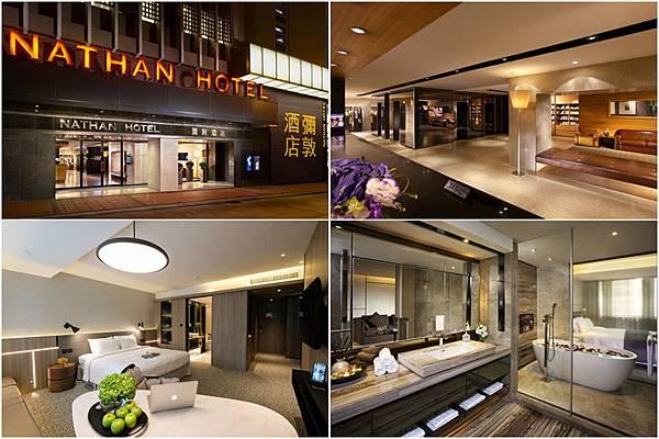 彌敦酒店 (Nathan Hotel).jpg