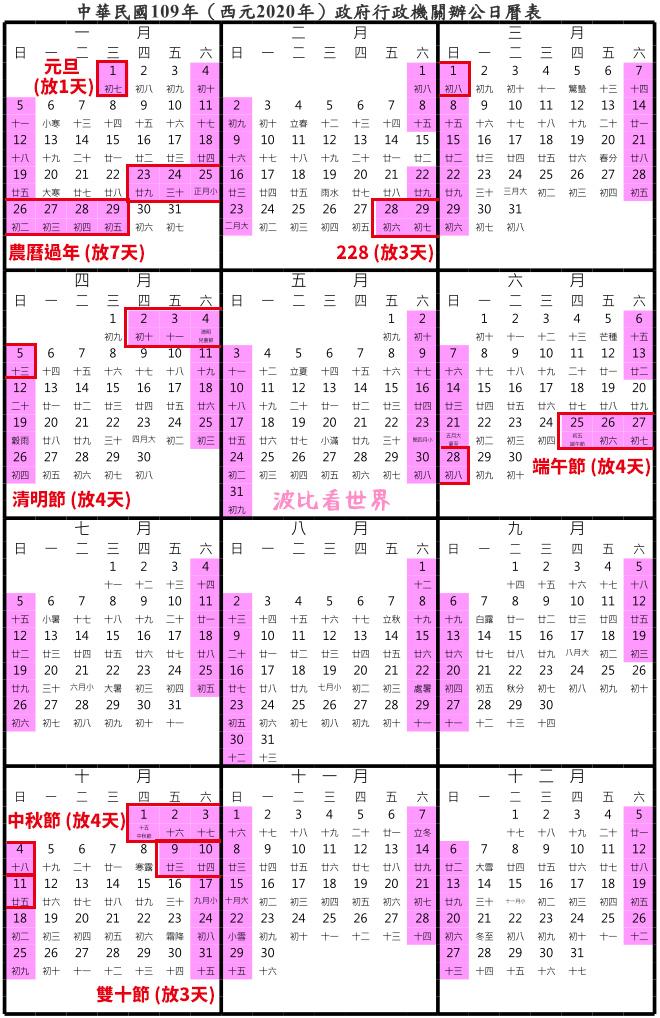 109年行事曆