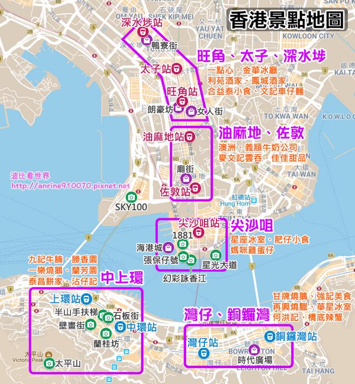 香港住宿區域推薦