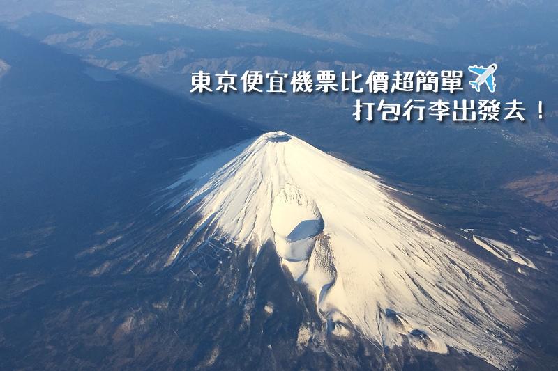 東京機票比價.jpg