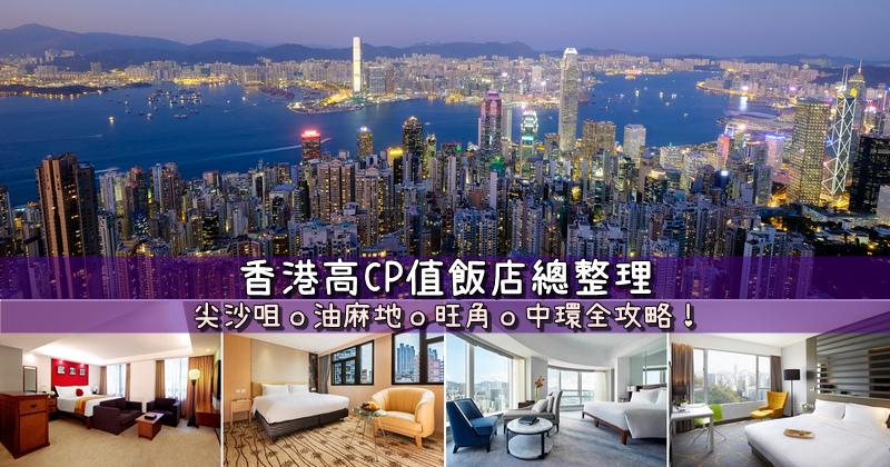 香港住宿推薦