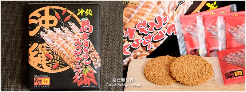 沖繩蝦餅.jpg