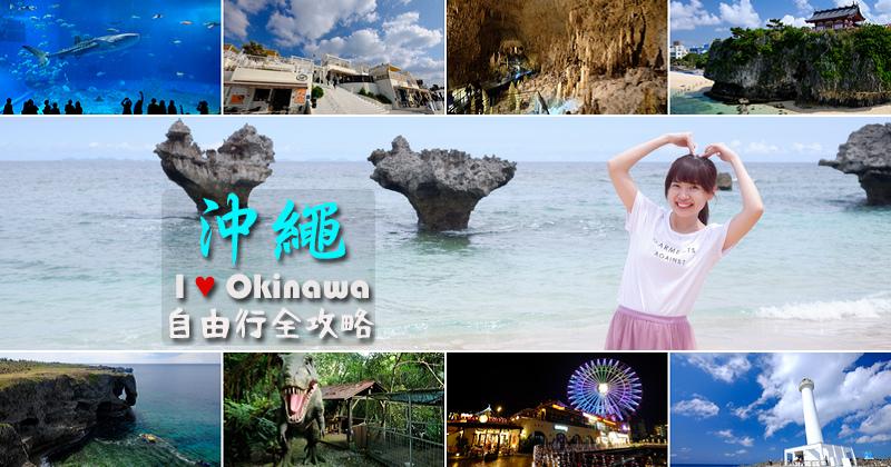 日本沖繩自由行攻略.jpg