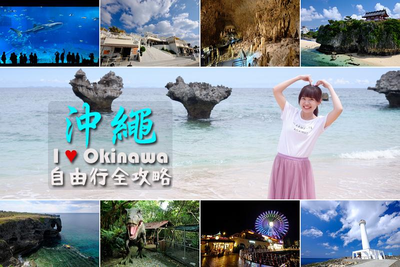 日本沖繩自由行.jpg