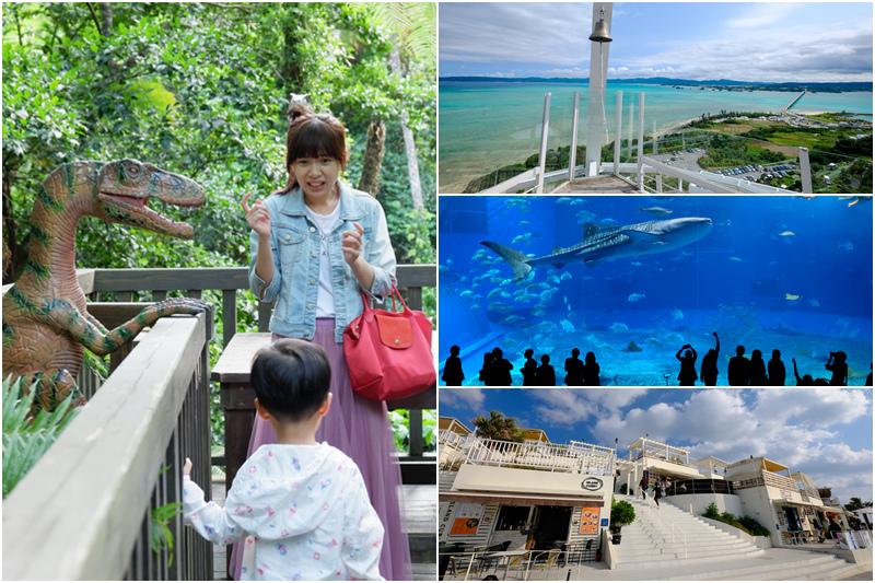 沖繩自由行行程一