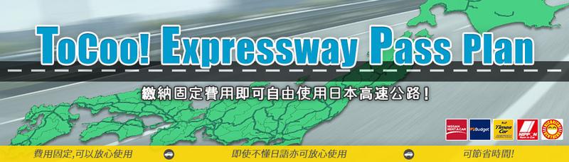 ToCoo Expressway Pass方案.jpg