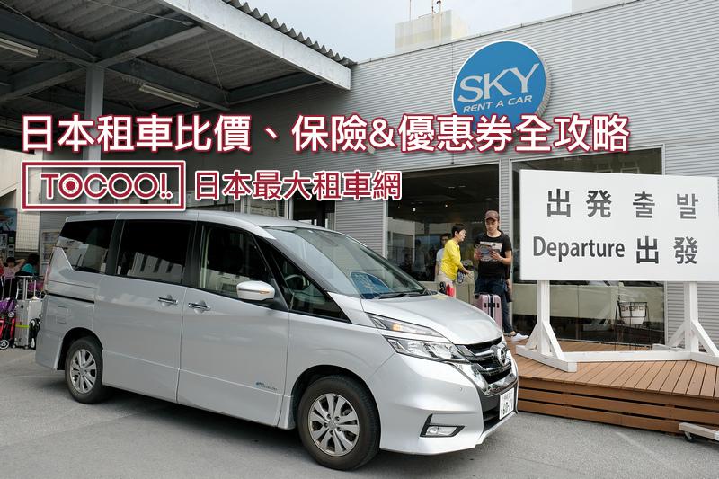 ToCoo日本租車推薦