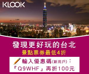 Klook台北精選票券_波比看世界