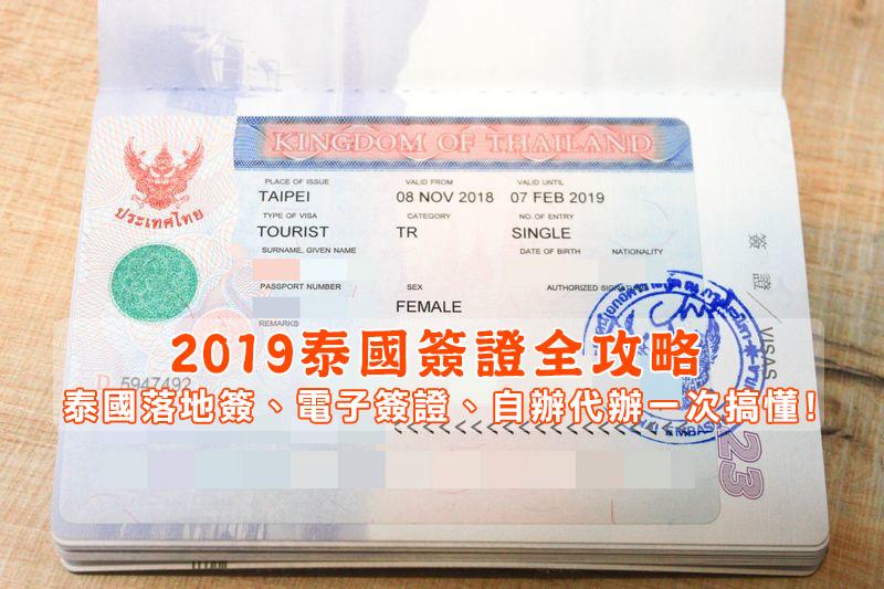 泰國簽證全攻略
