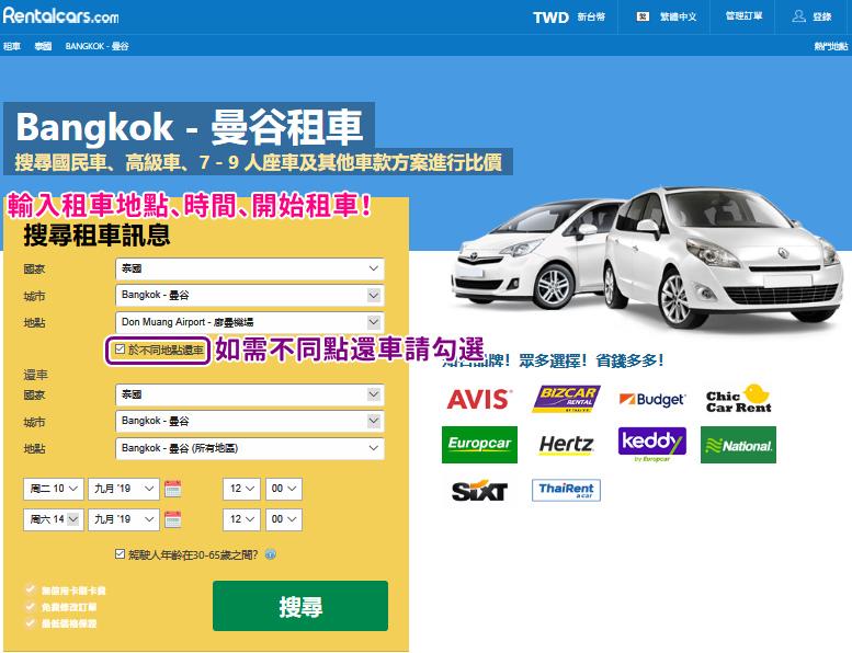 泰國租車2.jpg