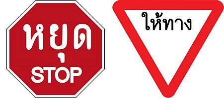 泰國交通標誌.jpg