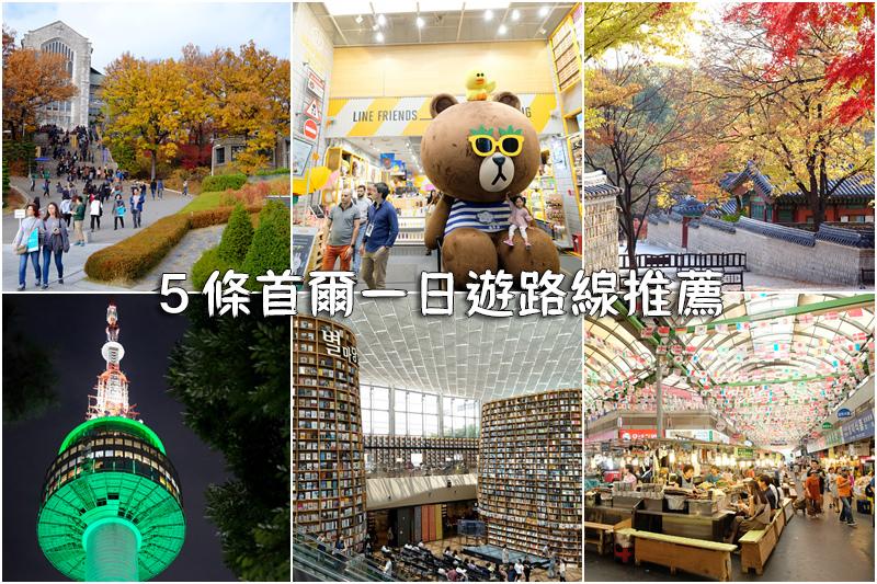 首爾一日遊路線推薦