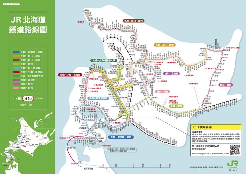 北海道JR PASS