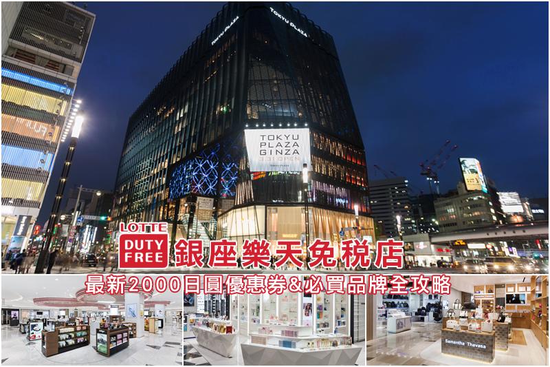 東京樂天免稅店優惠券攻略