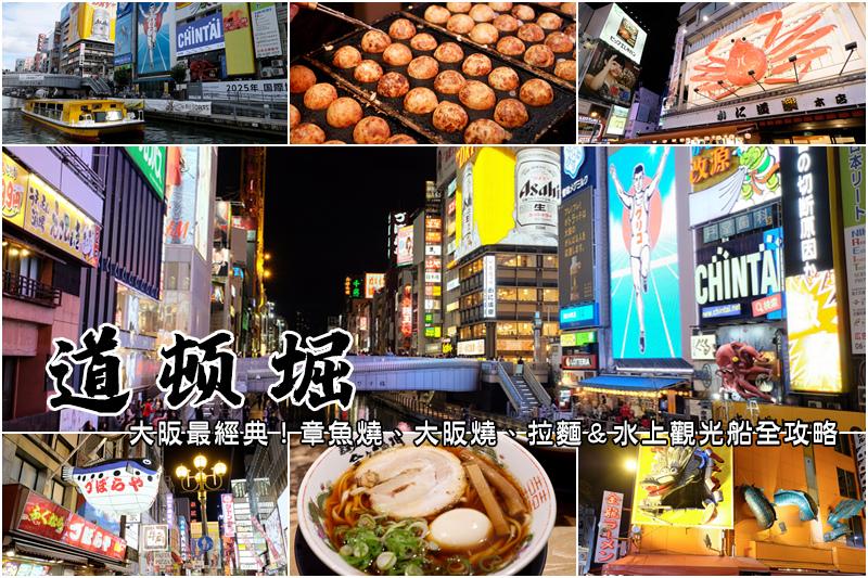 大阪道頓崛美食購物攻略