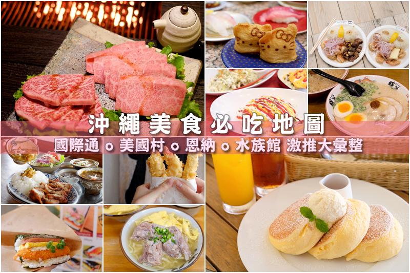 沖繩美食必吃推薦攻略