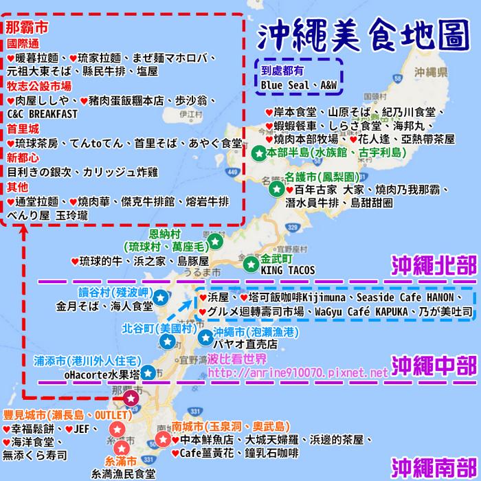 沖繩美食地圖