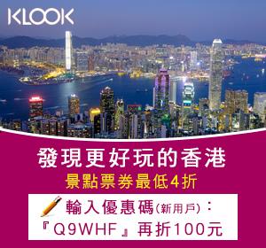 香港景點優惠票券