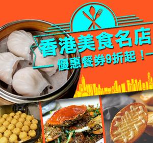 香港美食優惠
