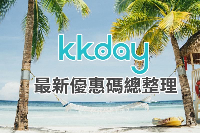 kkday優惠碼折扣碼總整理