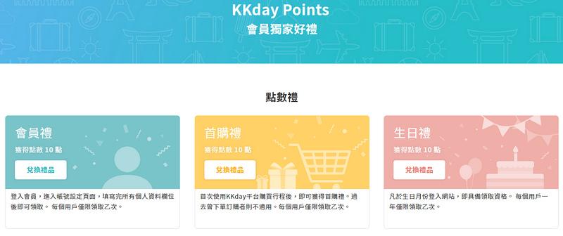 kkday point.jpg