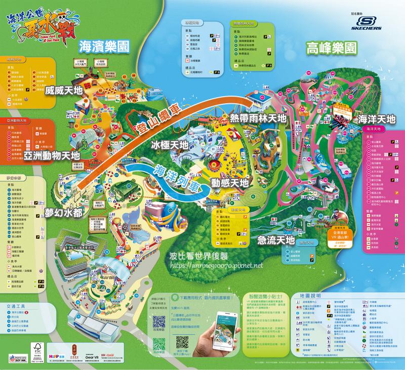 海洋公園地圖