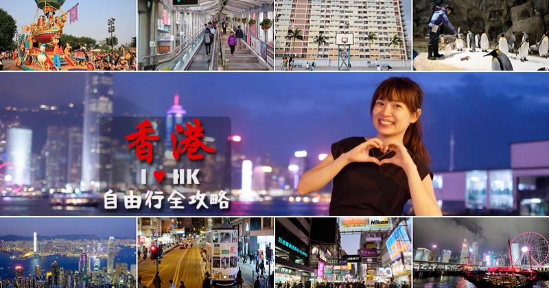 香港自由行行程規劃