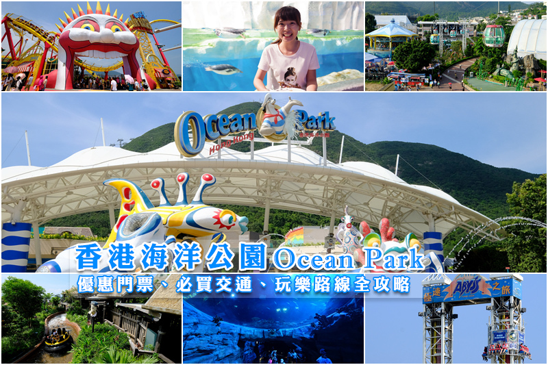 香港海洋公園攻略