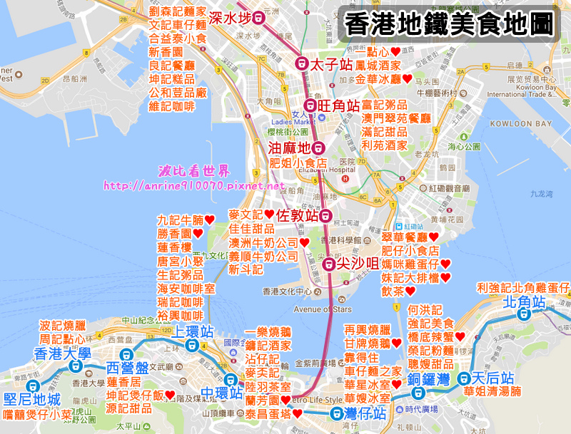 香港地鐵美食_201907