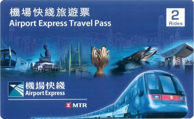 香港機場快線套票