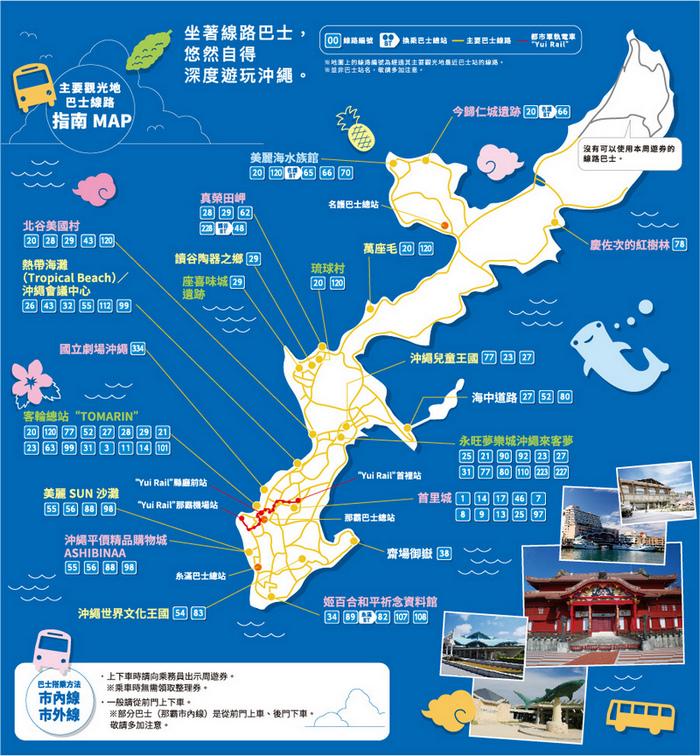 沖繩公車地圖