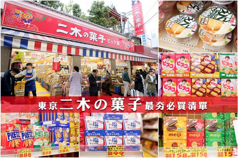 東京上野二木菓子必買攻略
