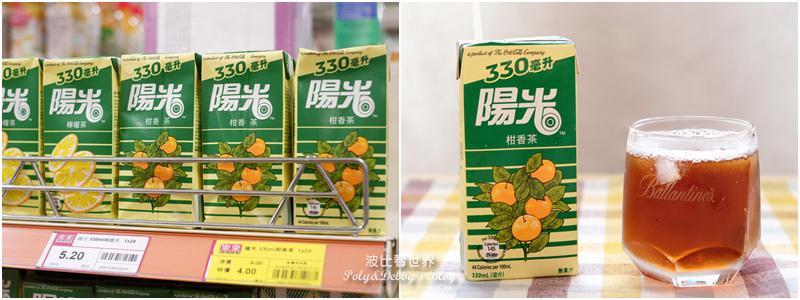 陽光柑香茶