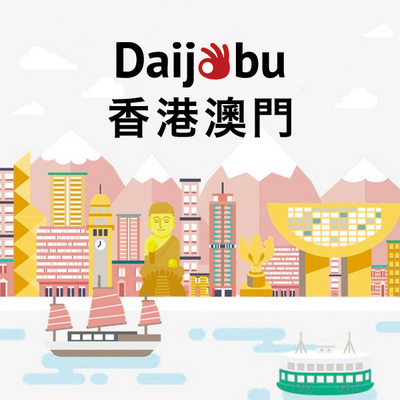Daijobu澳門