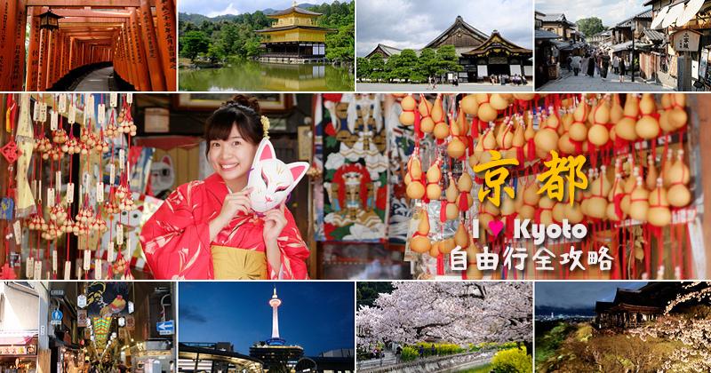 京都自由行攻略