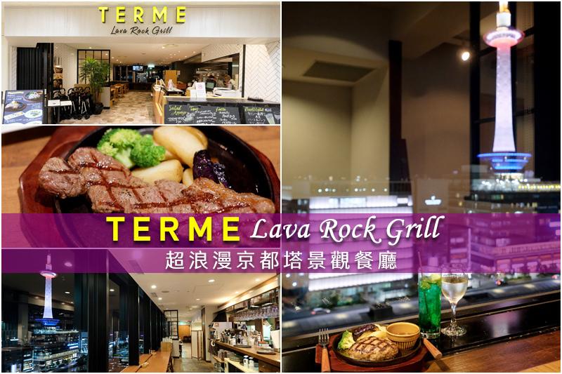 Lava Rock Grill TERME KYOTO