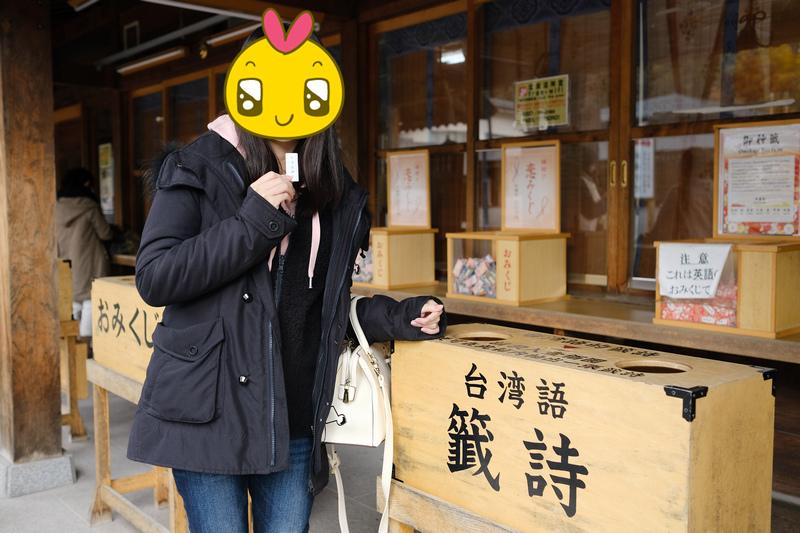北海道大學籤詩