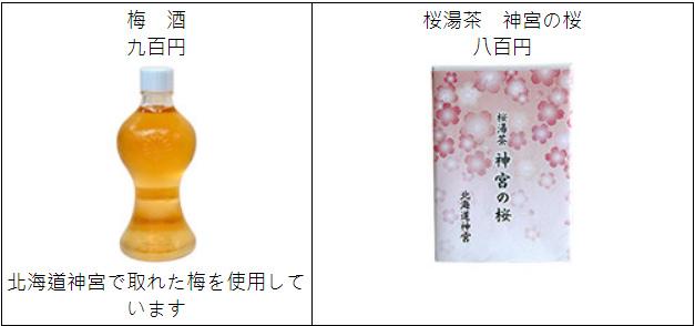 北海道神宮之櫻