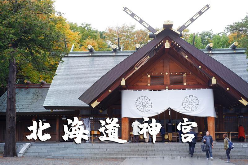 北海道神宮御守美食全攻略