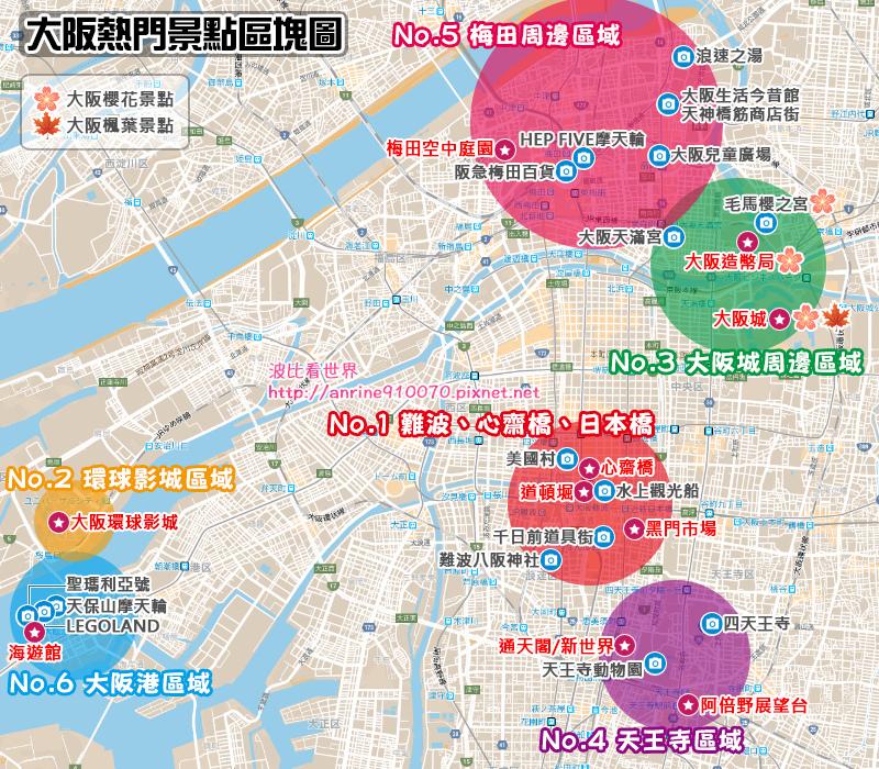 大阪行程安排