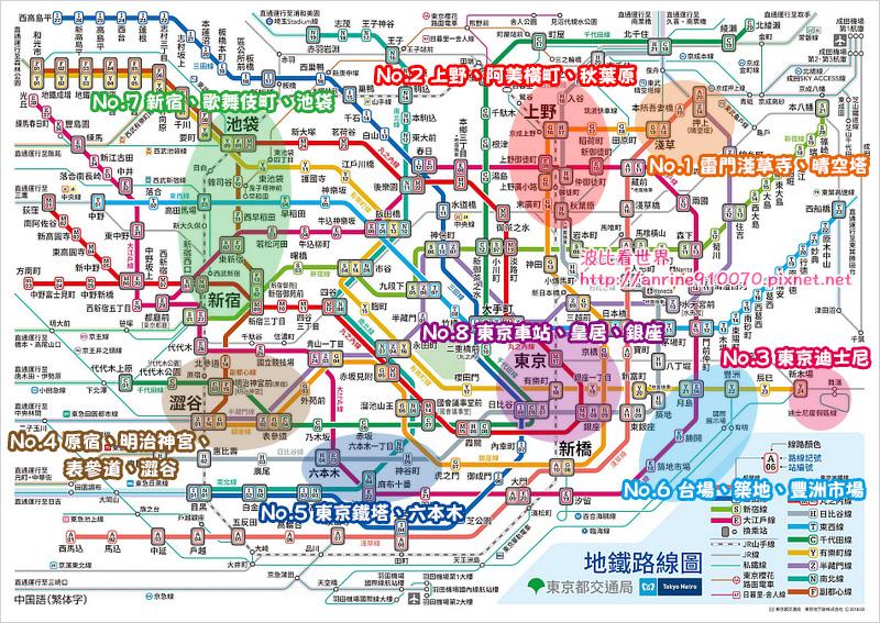 東京景點分區.jpg