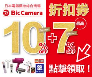 Bic Camera優惠券s.jpg