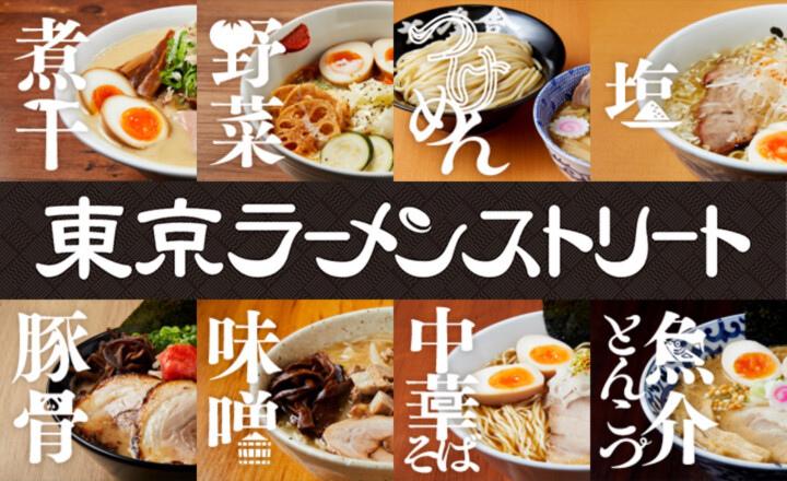 東京一番街拉麵.jpg