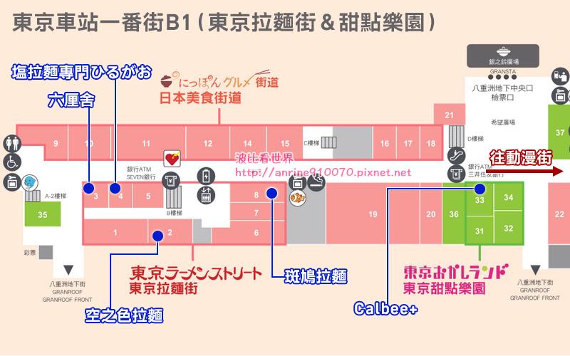 東京車站美食地圖.jpg