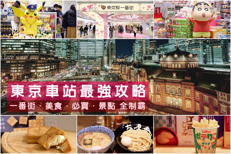 東京車站美食必買一番街攻略