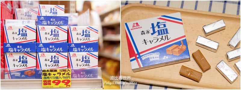 森永牛奶糖.jpg